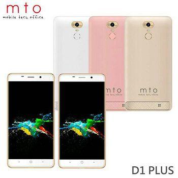 MTO 四核心5.5吋4G LTE智慧雙卡機 D1 Plus