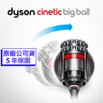 (送四千禮券)dyson Cinetic Big Ball CY22 圓筒式吸塵器