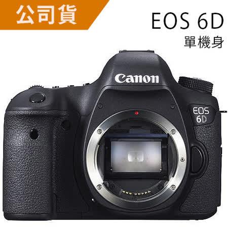 Canon EOS 6D body 單機身(公司貨)
