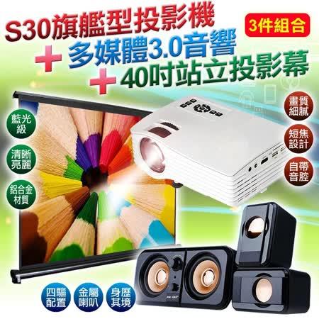 影音娛樂旗艦款微型投影機 S30 +3.0音箱+40吋布幕