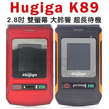 Hugiga K89 摺疊 老人機 手機 雙螢幕【全配組】 超大字體 大音量 大按鍵 超長待機