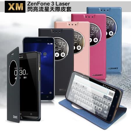XM ASUS ZenFone 3 Laser ZC551KL 5.5吋 閃亮流星天際磁吸皮套