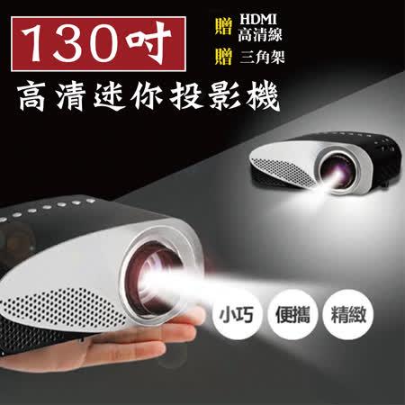 130吋高畫質迷你家庭劇院投影機(黑) 加贈支架及HDMI線