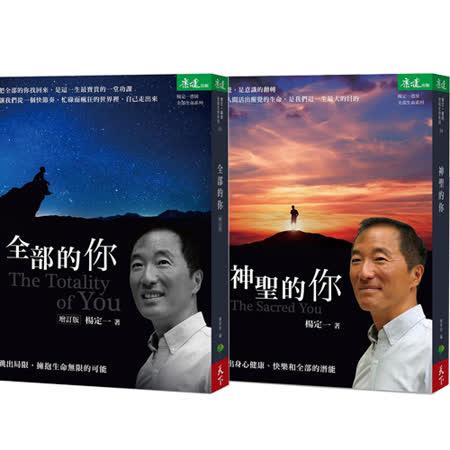 全部的你+神聖的你:活出身心健康、快樂和全部的潛能(2書合售)