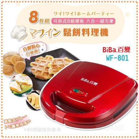 百变 松饼料理机/松饼机/烧烤机WF-801