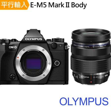 OLYMPUS OM-D E-M5 Mark II+12-40mm (中文平輸)送SD64G-C10+單眼相機包+中型腳架+減壓背帶+相機清潔組+高透光保護貼