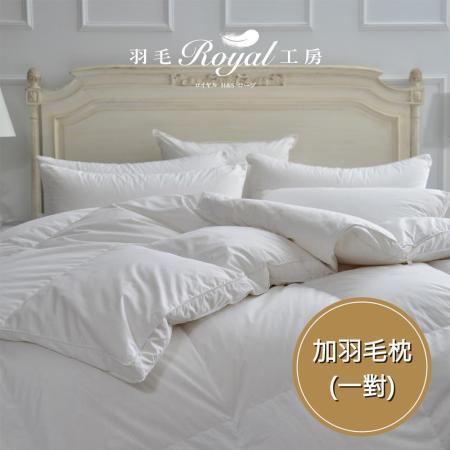 皇室羽毛工房-高級95%羽絨冬被+羽毛枕(乙對)