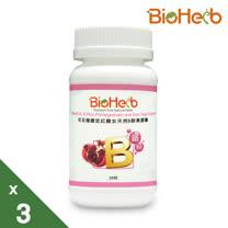 【碧荷柏】紅石榴鐵定紅顏女天然B群素膠囊(30顆/瓶) x3瓶