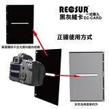 銳攝RECSUR三合一黑卡/灰卡/縫卡EC-CARD(第三代)RS-1205