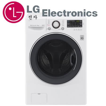 LG 樂金 14公斤洗脫烘變頻滾筒洗衣機 F2514DTGW~~送超商禮券2000  + 2017/12/14前購買享原廠好禮送~