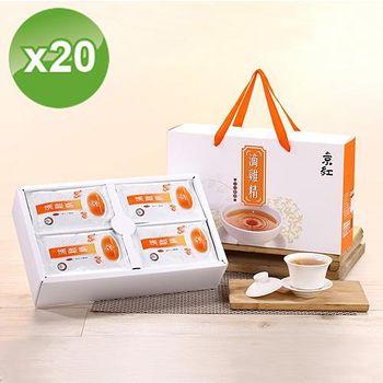 養生專家京紅 第三代全新滴雞精 (20包/盒)