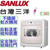 SANLUX 台灣三洋 7.5公斤電子式乾衣機 SD-88U