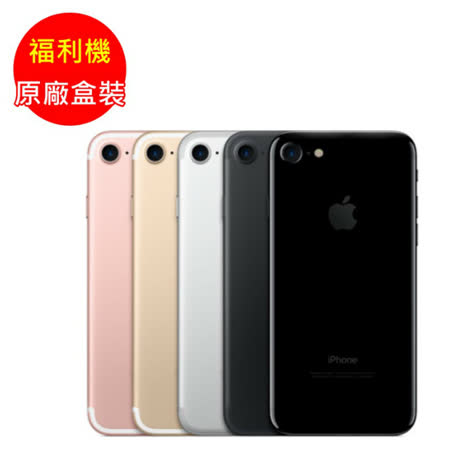 【福利品】 APPLE iPhone 7 PLUS_5.5吋_128G (九成新)