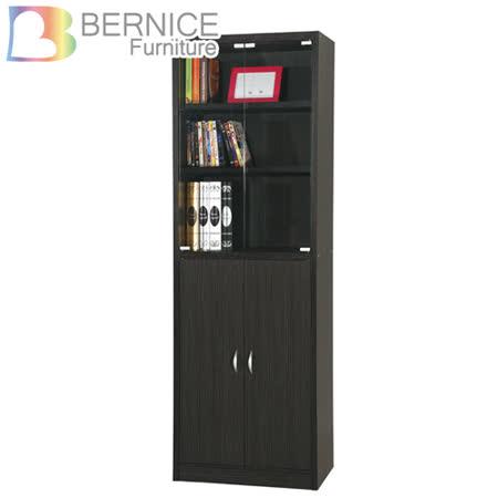 Bernice-查理2尺二門六格書櫃