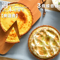 【亞尼克】周末小確幸-派塔(檸檬派/芋頭派/烤布丁起司) 任選三入