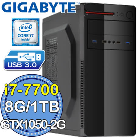 技嘉H110平台【天鷹戰神】Intel第七代i7四核 GTX1050-2G獨顯 1TB效能電腦