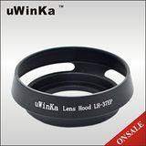 uWinka徠卡型Leica金屬37mm遮光罩ULH-37EP