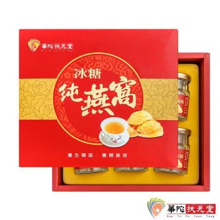 【華陀扶元堂】冰糖純燕窩1盒(6瓶/盒)