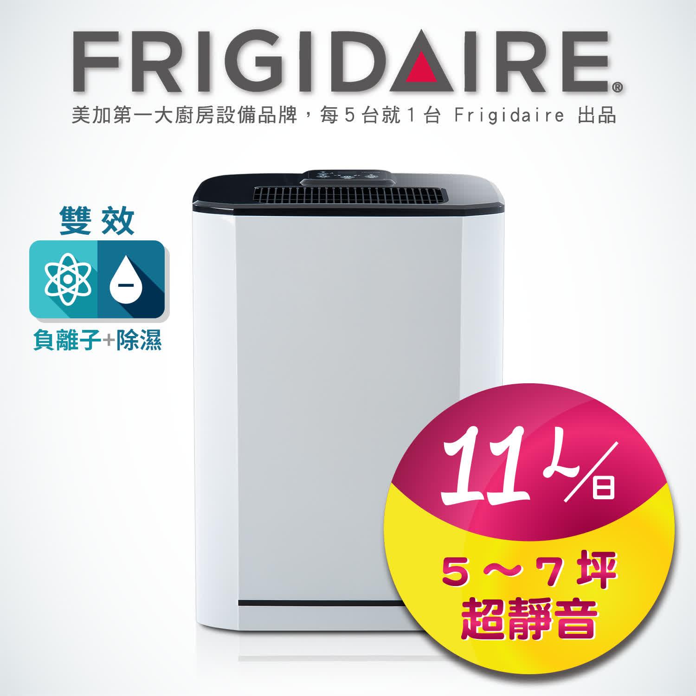 美國富及第Frigidaire 11L 超靜音節能除濕機 FDH-1111KA(大水箱/負離子/39db)