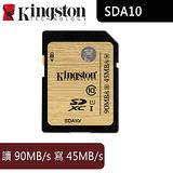 Kingston 金士頓 SDHC 32G C10 UHS-I 高速90/45MB 記憶卡 (SDA10/32GB)