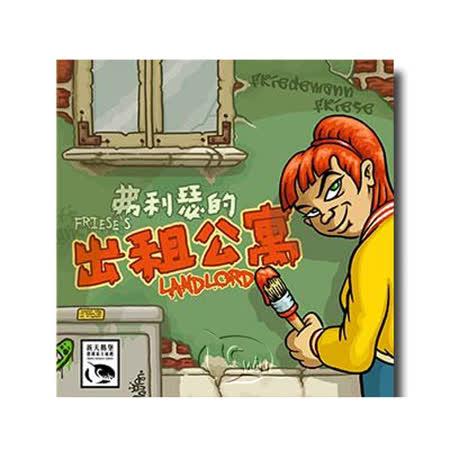 《 德國新天鵝堡 SWANPANASIA 》出租公寓 Landlord-中文版