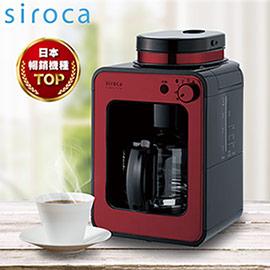 【福利品】日本siroca crossline 新一代 自動研磨咖啡機-紅 SC-A1210R 零技巧享用媲美手沖的香醇咖啡