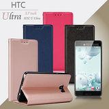 XM HTC U Ultra 鍾愛原味磁吸皮套