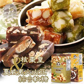 糖坊 熱銷禮盒120g*6盒 (夏豆綜合軟糖/南棗核桃糕任選)-網