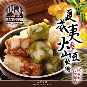 糖坊 夏威夷火山豆綜合軟糖100g*10包 (原味+黑糖+抹茶)-網