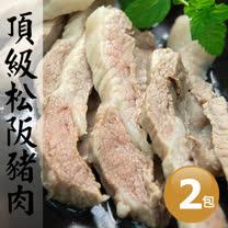 【築地一番鮮】台灣在地嚴選松阪豬肉2包(300g/包)免運組