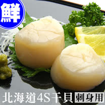 【築地一番鮮】北海道原裝刺身專用4S生鮮干貝(1kg/約50-60顆)超值免運組