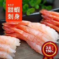 【築地一番鮮】原裝生食級甜蝦3盒(含盒約160g/盒)免運組