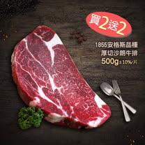 【築地一番鮮】美國安格斯U.S PRIME厚切沙朗牛排4片(500g/片)免運組