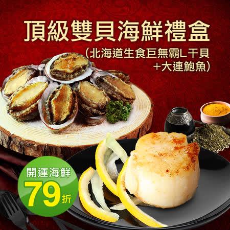 现货+预购【筑地一番鲜】顶级双贝海鲜礼盒(北海道生食巨无霸干贝+大连鲍鱼)免运