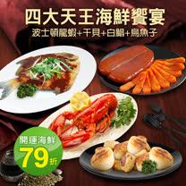 【築地一番鮮】四大天王海鮮饗宴(波士頓龍蝦+干貝+白鯧+烏魚子)免運組