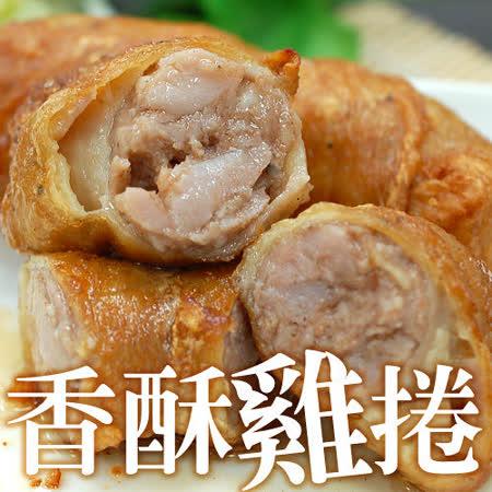 【築地一番鮮】人氣懷舊香酥雞捲30條(
