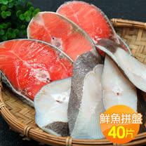 【築地一番鮮】嚴選鮭扁鱈拼盤40片(鮭魚20片+扁鱈魚20片)免運組