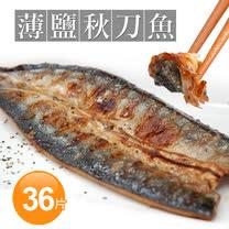 【築地一番鮮】薄鹽碳烤秋刀魚36片(約80g/片)免運組