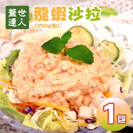 【築地一番鮮】蓋世達人舞龍蝦沙拉(250g/包)-任選