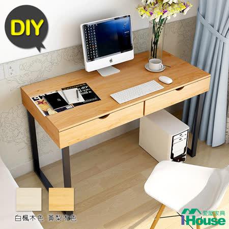 日式雙抽簡易辦公桌