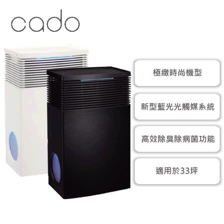 cado新型藍光光觸媒時尚造型空氣清淨機AP-C710S
