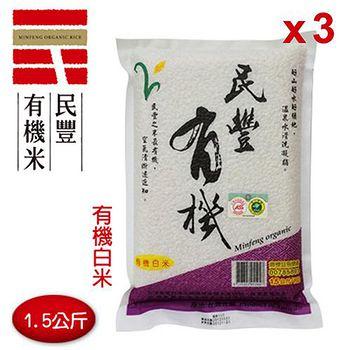 民豐有機米 有機長秈白米(3入) 1.5kg
