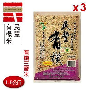 民豐有機米 有機三寶米(3入) 1.5kg