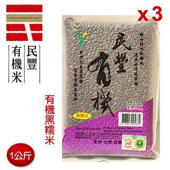 民豐有機米 有機黑糯米(3入) 1kg