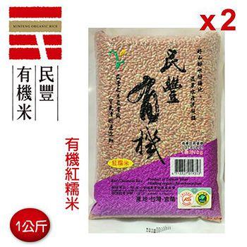 民豐有機米 有機紅糯米(2入) 1kg