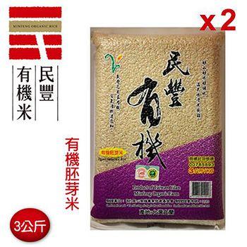 民豐有機米 有機胚芽米(2入) 3kg