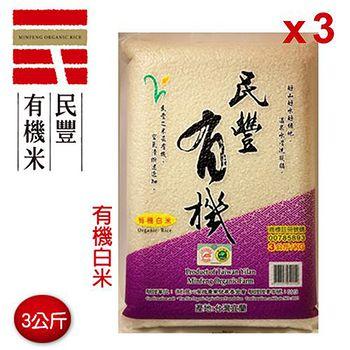 民豐有機米 有機白米(3入) 3kg