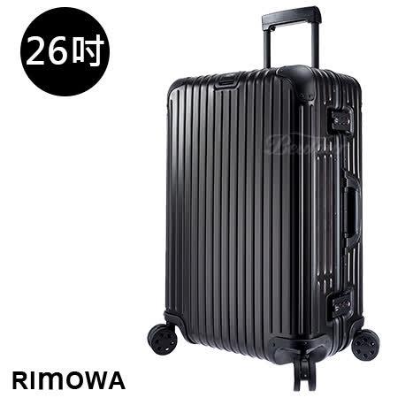 【RIMOWA】TOPAS STEALTH 26吋小型行李箱