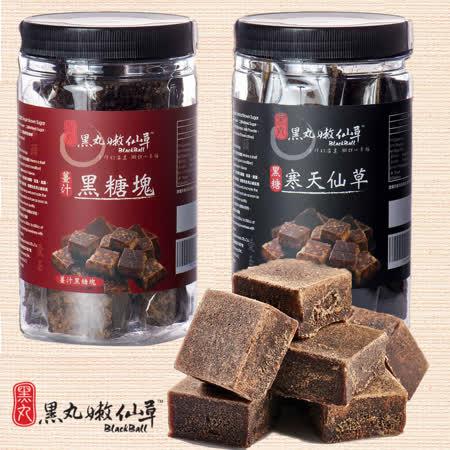 【黑丸嫩仙草】暖冬黑糖磚任選4罐組(薑汁黑糖/黑糖寒天仙草)