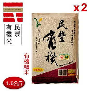 民豐有機米 有機糙米(2入) 1.5kg
